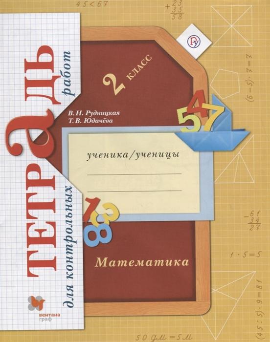 Фото - Рудницкая В., Юдачева Т. Математика 2 класс Тетрадь для контрольных работ в н рудницкая т в юдачева математика 4