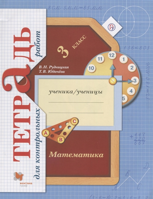 Фото - Рудницкая В., Юдачева Т. Математика 3 класс Тетрадь для контрольных работ в н рудницкая т в юдачева математика 4
