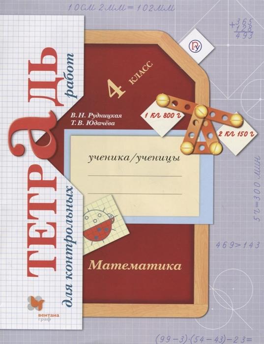Фото - Рудницкая В., Юдачева Т. Математика 4 класс Тетрадь для контрольных работ в н рудницкая т в юдачева математика 4