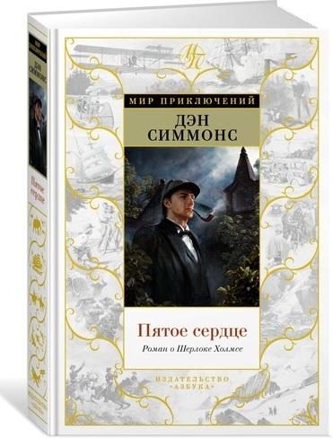 Симмонс Д. Пятое сердце Роман о Шерлоке Холмсе