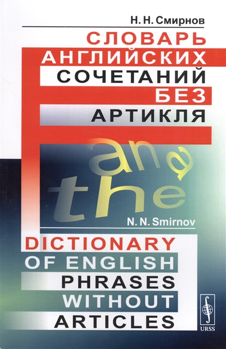 Фото - Смирнов Н. Словарь английских сочетаний без артикля Dictionary of English Phrases without Articles ernst artschwager dictionary of biological equivalents german english