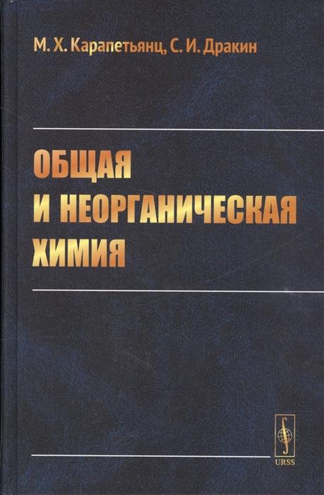 Карапетянц М., Дракин С. Общая и неорганическая химия Учебник