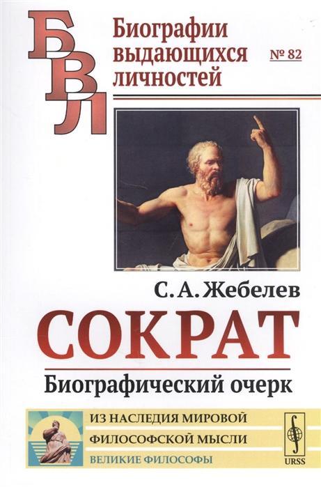 Жебелев С. Сократ Биографический очерк