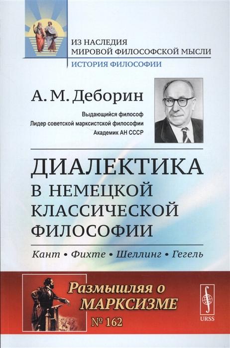 Деборин А. Диалектика в немецкой классической философии Кант Фихте Шеллинг Гегель
