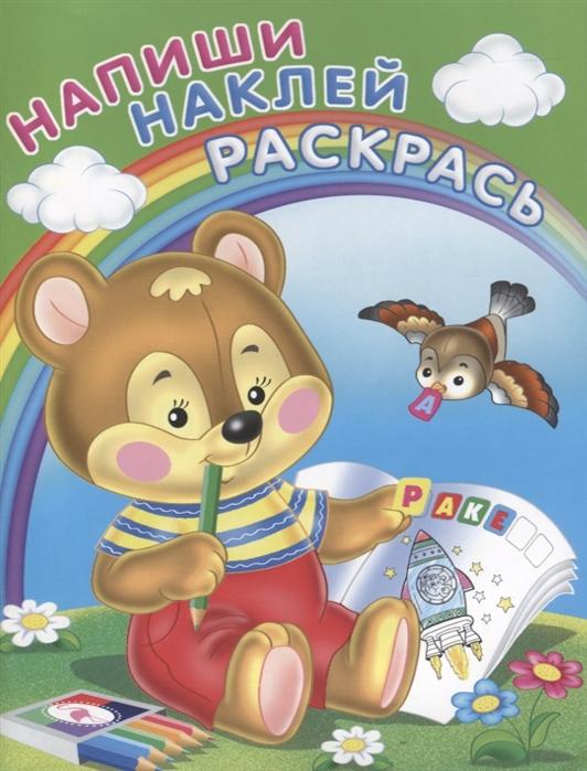 Напиши наклей раскрась медвежонок жигарев в а худож напиши наклей раскрась медвежонок