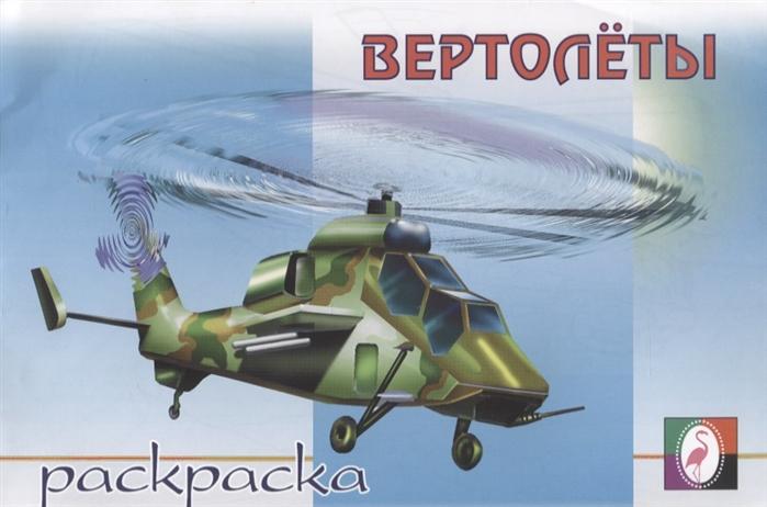 Вертолеты Раскраска