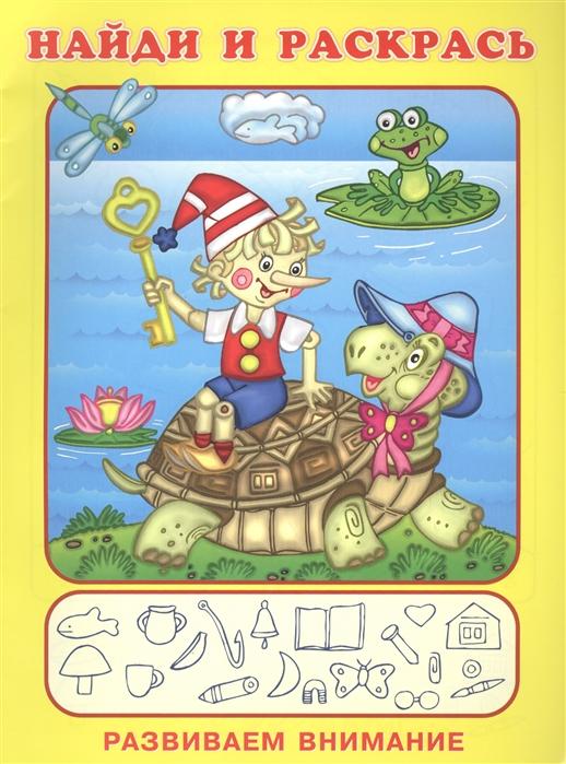 Найди и раскрась Развиваем внимание Буратино и Черепаха найди и раскрась путешествие