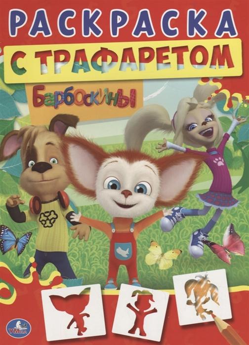 Смилевска Л. (ред.-сост.) Барбоскины Раскраска с трафаретом