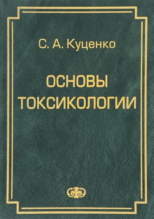 Куценко С. Основы токсикологии дверь ирина куценко
