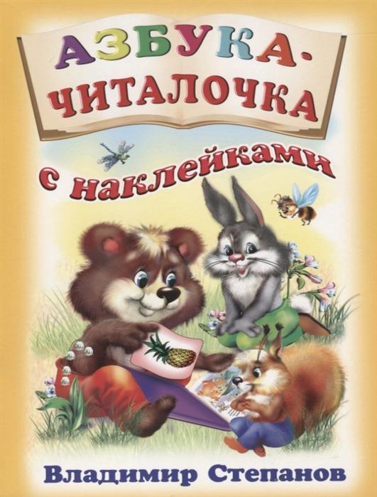 Степанов В. Азбука-читалочка с наклейками цены