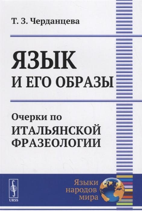 Черданцева Т. Язык и его образы Очерки по итальянской фразеологии