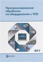 Программирование обработки на оборудовании с ЧПУ. В двух томах. Том 1