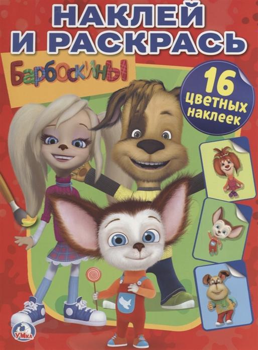 Сухарева О. (ред.-сост.) Барбоскины 16 цветных наклеек цена в Москве и Питере