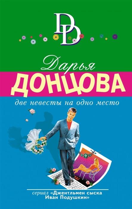 Донцова Д. Две невесты на одно место