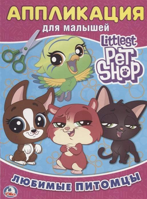 Козырь А. (ред.-сост.) Littles Pet Shop Любимые питомцы Аппликация для малышей цена