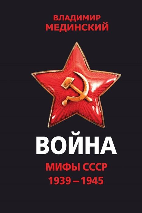 Мединский В. Война Мифы СССР 1939 - 1945