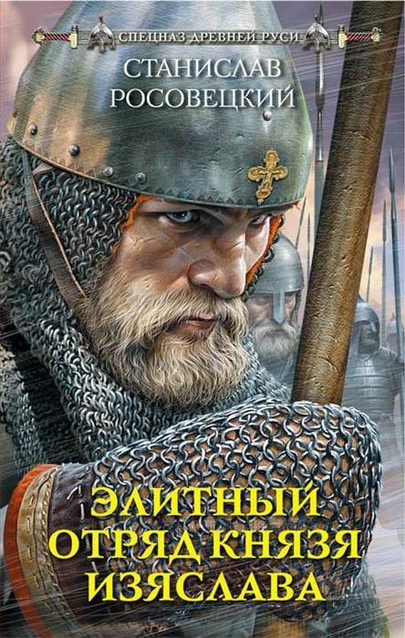 Росовецкий С. Элитный отряд князя Изяслава