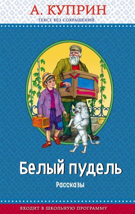 Купить Белый пудель Рассказы, Эксмо, Проза для детей. Повести, рассказы