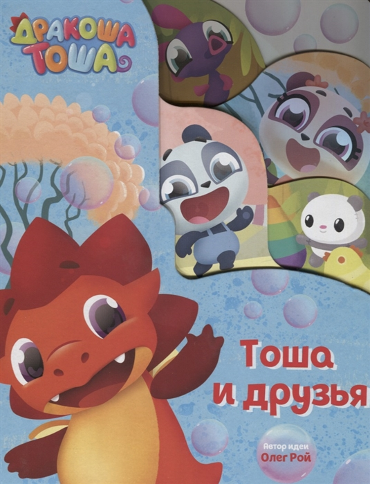 Купырина А. Дракоша Тоша Тоша и друзья семена баклажан дракоша 0 3г