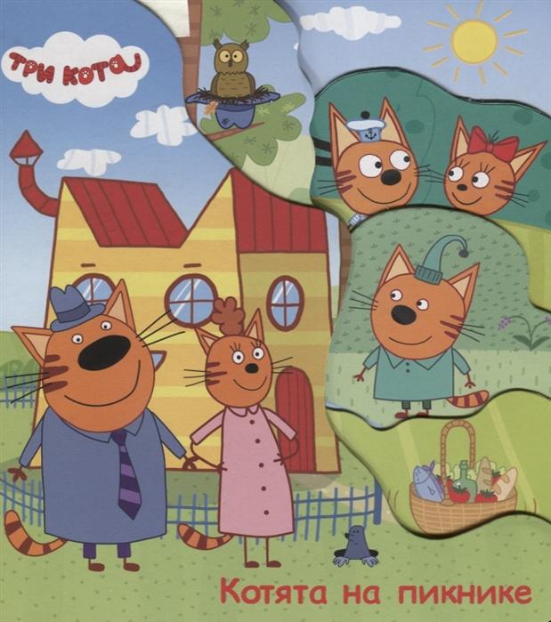 Купить Три кота Котята на пикнике, Проф-пресс, Стихи и песни