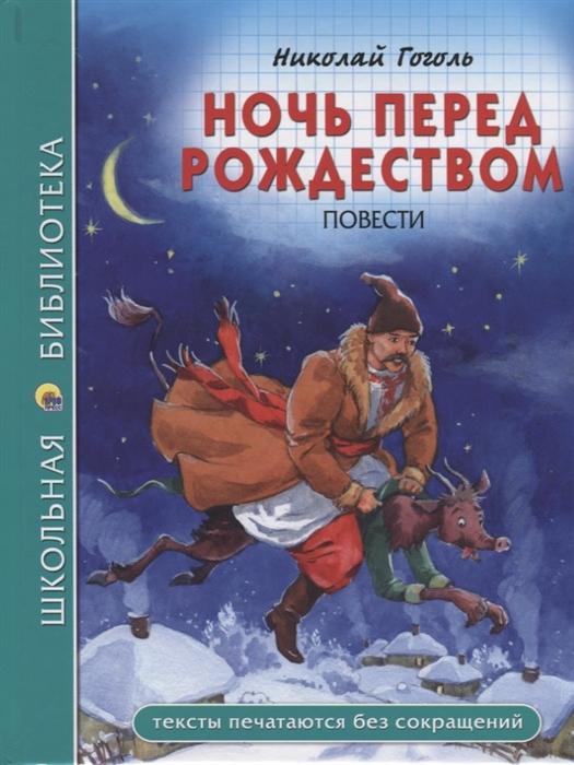 Гоголь Н. Ночь перед Рождеством