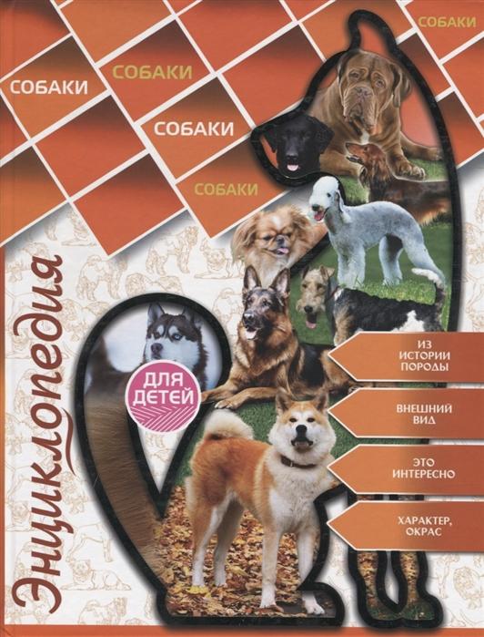 Купить Энциклопедия для детей Собаки, Проф-пресс, Универсальные детские энциклопедии и справочники