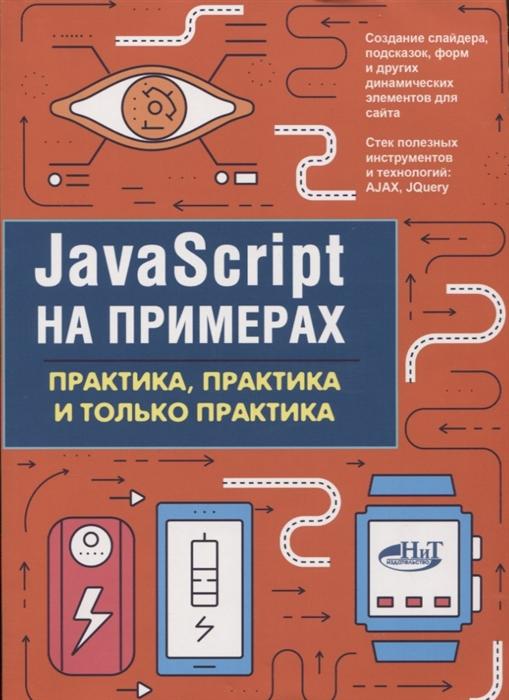 Никольский А. JavaScript на примерах Практика практика и только практика
