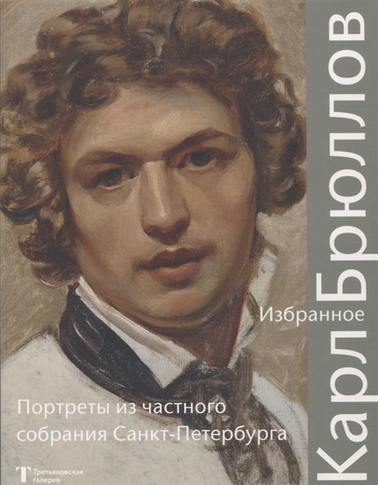 Маркина Л. Карл Брюллов Избранное Портреты из частного собрания Санкт Петербурга