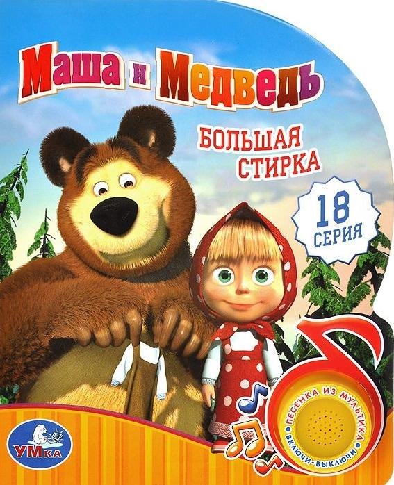 Хомякова К. (ред.-сост.) Маша и Медведь Большая стирка 18 серия Песенка из мультика