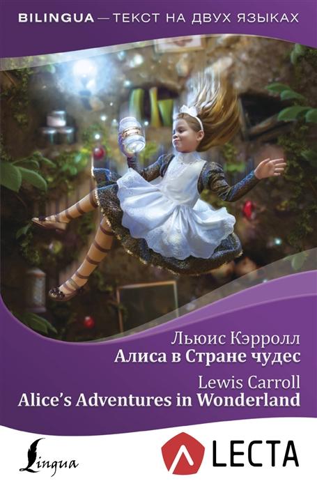 Кэррол Л. Алиса в Стране чудес Alice s Adventures in Wonderland аудиоприложение LECTA кэрролл льюис alice s adventures in wonderland приключения алисы в стране чудес