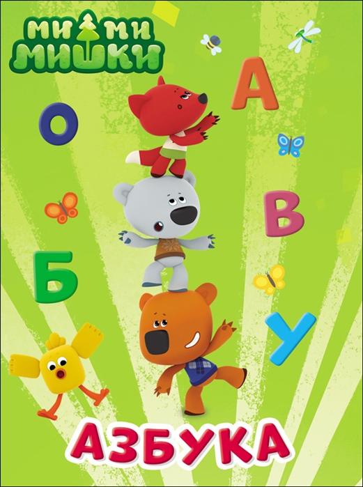 Фото - Ми-ми-мишки Азбука азбука ми ми мишки