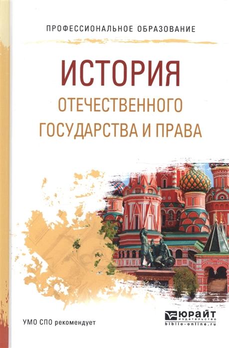 История отечественного государства и права Учебное пособие для СПО