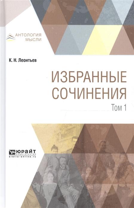 Леонтьев К. Избранные сочинения В 3 томах Том 1 н карамзин избранные сочинения в двух томах том 1