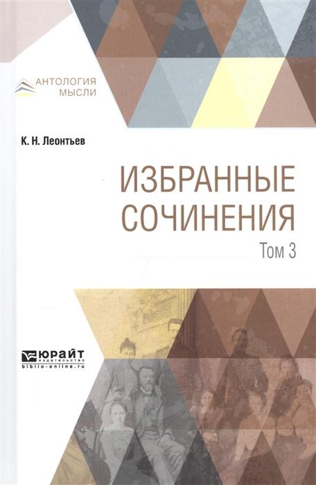 Леонтьев К. Избранные сочинения В 3 томах Том 3 цена