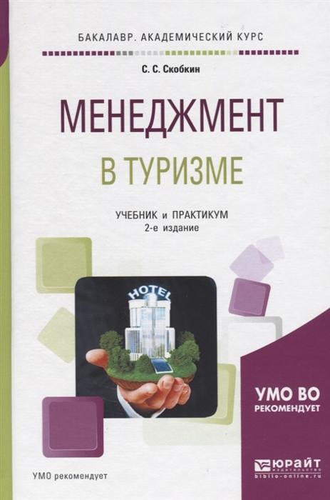 Менеджмент в туризме Учебник и практикум