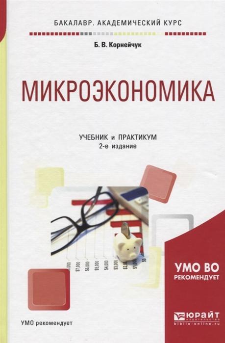 Корнейчук Б. Микроэкономика Учебник и практикум б и соколов банки и банковские операции учебник и практикум