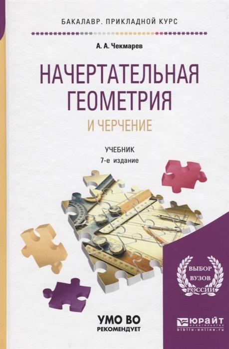 купить Чекмарев А. Начертательная геометрия и черчение Учебник онлайн