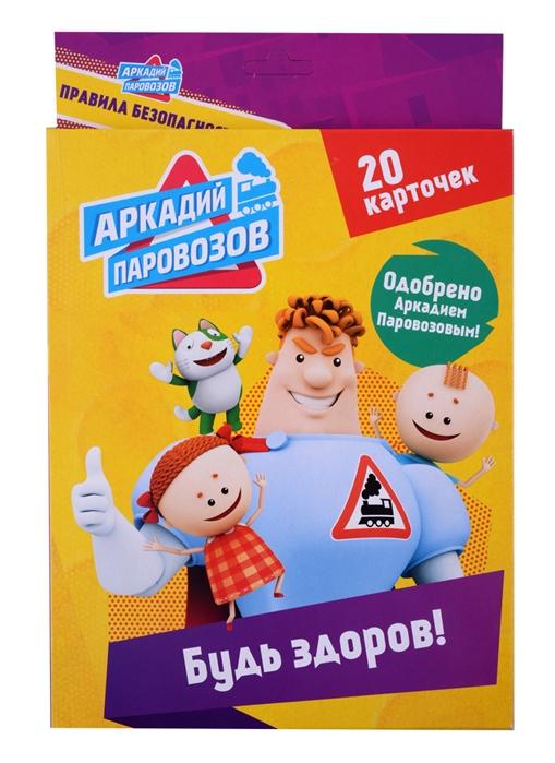 Аркадий Паровозов Будь здоров 20 карточек цена 2017