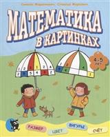 Математика в картинках. 4 - 5 лет