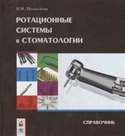 Ротационные системы в стоматологии. Справочник