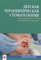 Детская терапевтическая стоматология. Учебное пособие