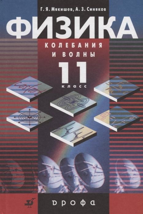 Мякишев Г., Синяков А. Физика Колебания и волны 11 класс Профильный уровень Учебник недорого