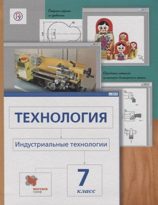 купить Сасова И., Гуревич М., Павлова М. Технология Индустриальные технологии 7 класс Учебник недорого