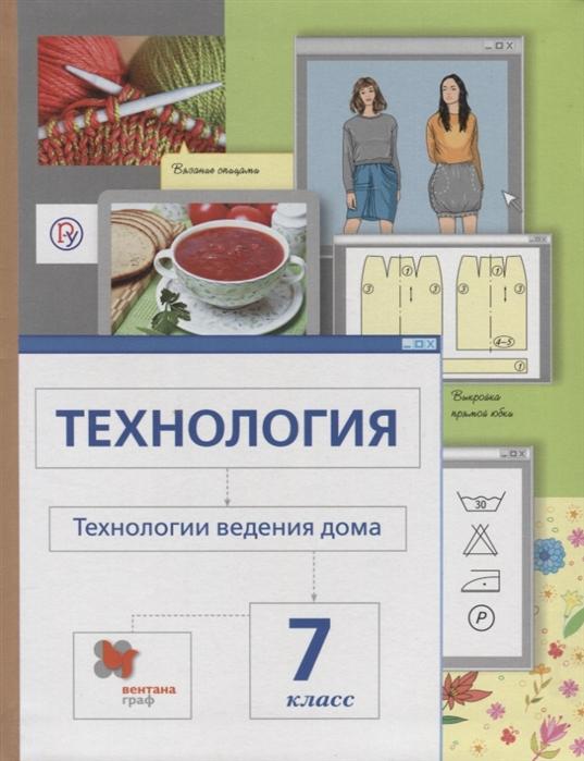 купить Сасова И., Павлова М., Шатурина А., Гуревич М. Технология Технология ведения дома 7 класс Учебник недорого