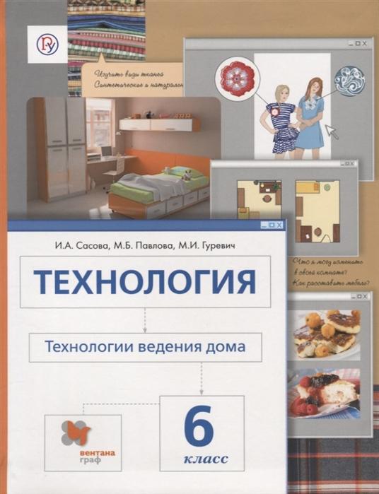купить Сасова И., Павлова М., Гуревич М. Технология Технология ведения дома 6 класс Учебник недорого