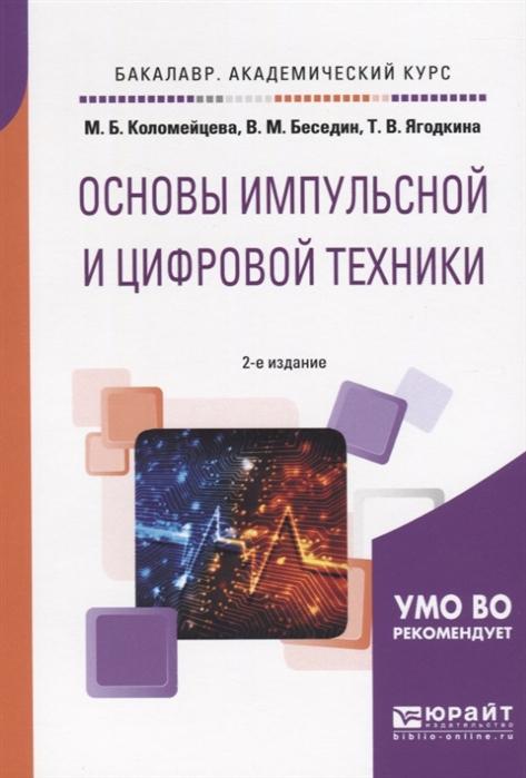 Коломейцева М, Беседин В., Ягодкина Т. Основы импульсной и цифровой техники
