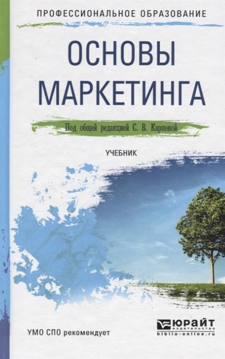 Основы маркетинга Учебник для СПО