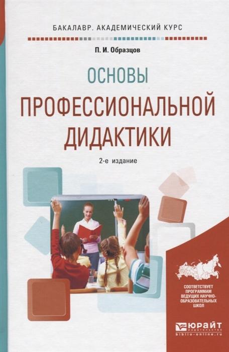 Образцов П. Основы профессиональной дидактики
