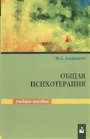 Общая психотерапия. Учебное пособие