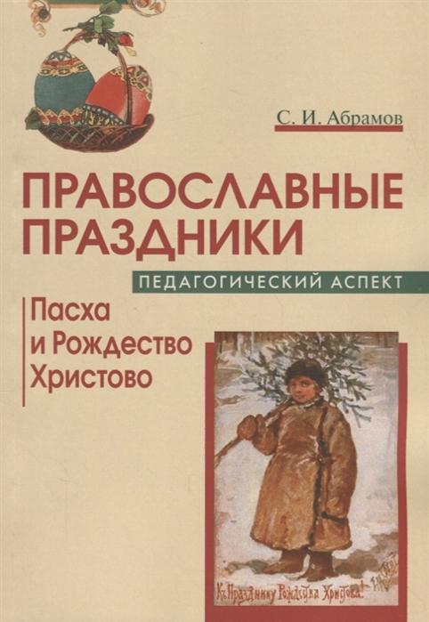 Абрамов С. Православные праздники Педагогический аспект Пасха и Рождество Христово
